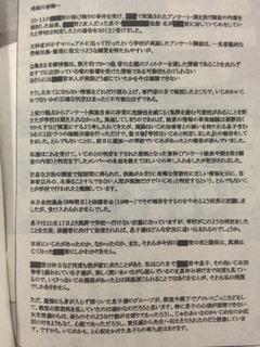 【大津】 いじめ殺人の犯人の母親(PTA会長)のバラまいたビラが公開